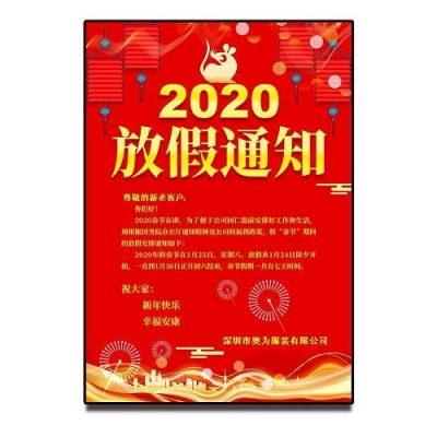 Notice of auspicious Spring Festival holiday in 2020