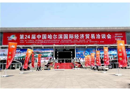 Cooperation case of the 24th Harbin International Economic and Trade Fair