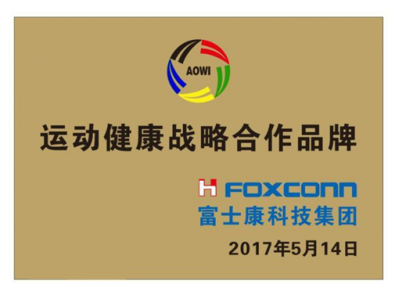 Strategic cooperation plaque of Foxconn Technology Group